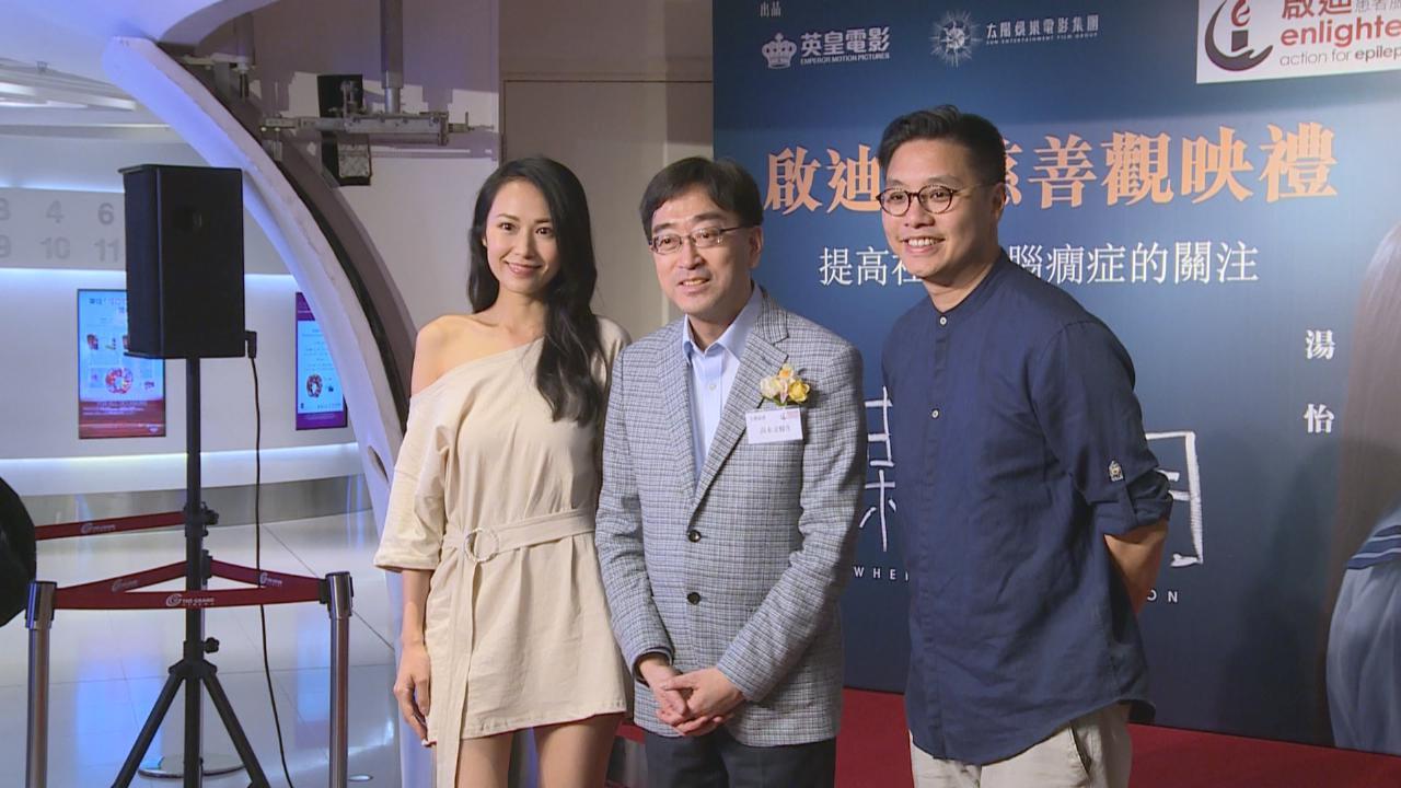 (國語)與劉偉恒現身電影慈善場 湯怡喜見新戲獲好友支持