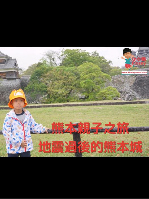 小小豬熊本篇 - 地震後的熊本城