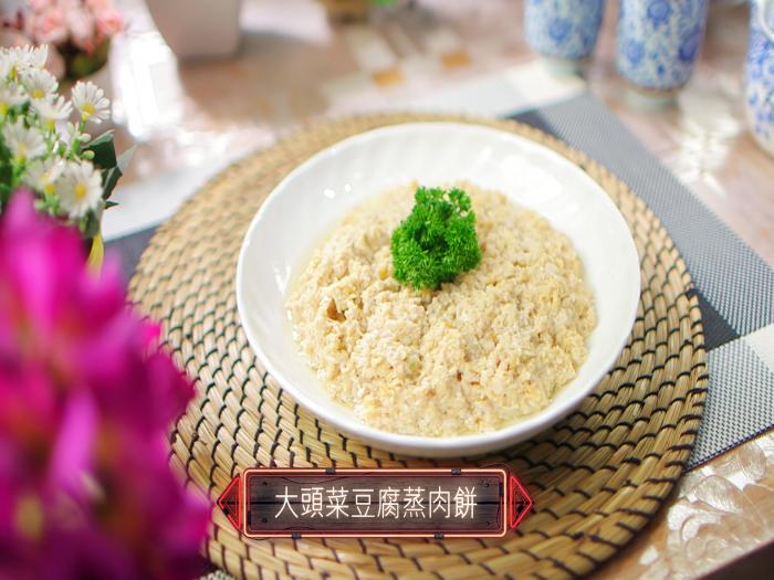 食好D食平D_大頭菜豆腐蒸肉餅