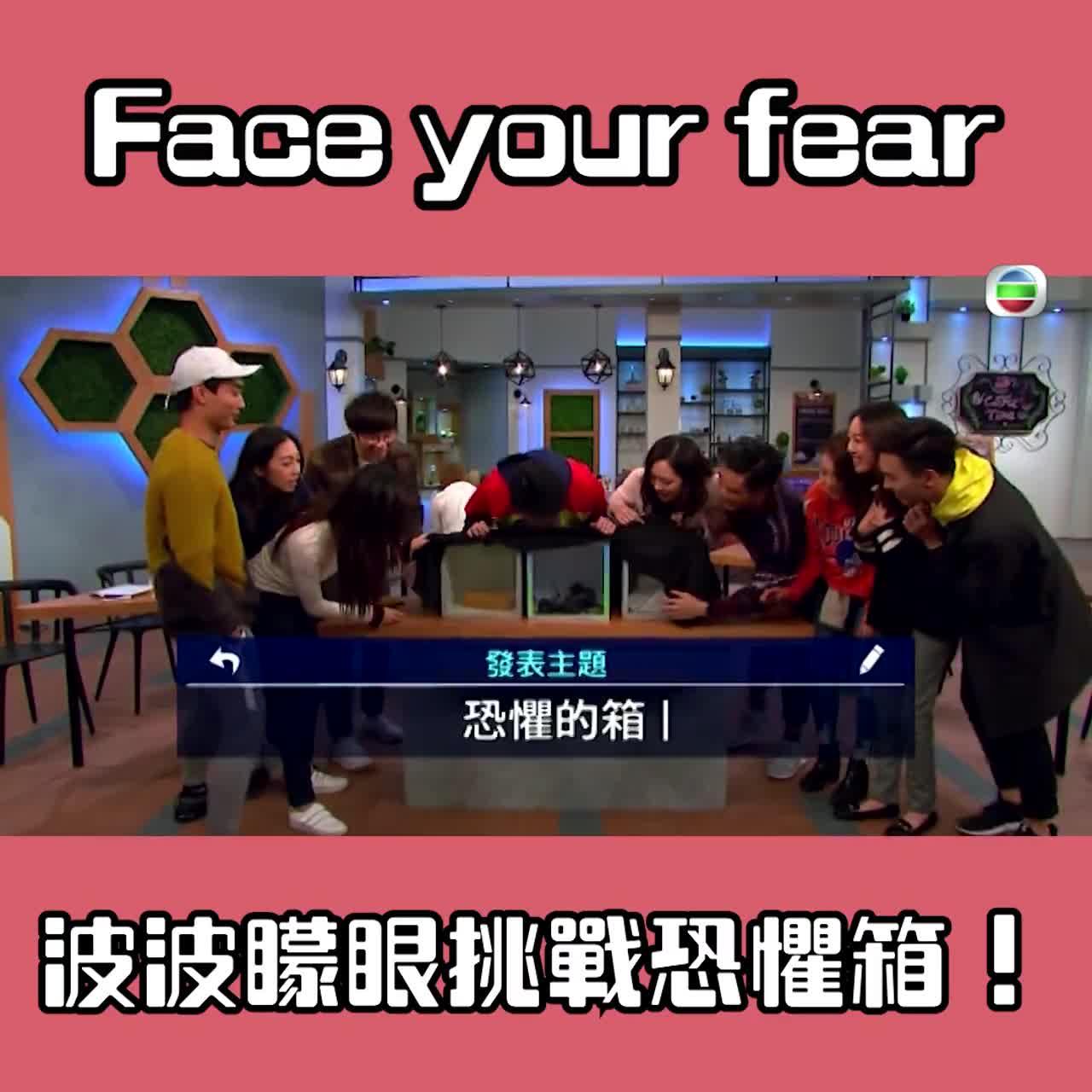 Face your fear! 波波矇眼挑戰恐懼箱!