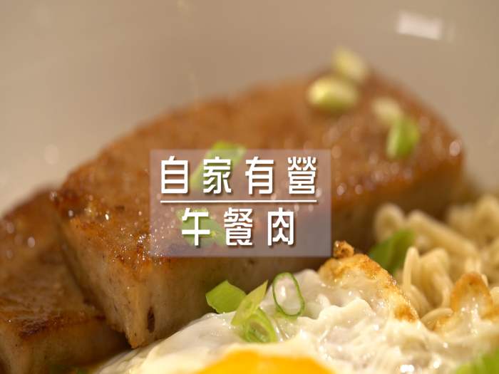 Jacky Yu余健志 自家有營午餐肉