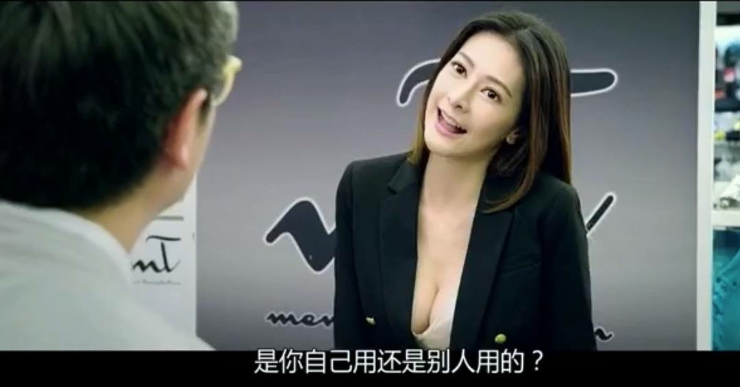 《一家大晒》卖领带女售货员片段