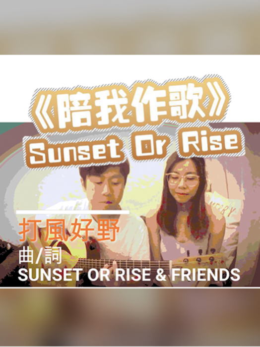 《打風好野》by SUNSET OR RISE & Friends @ 《陪我作歌》