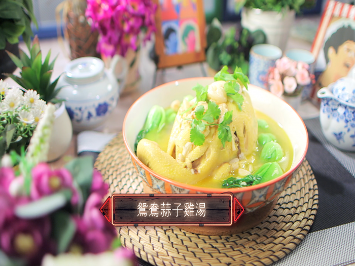 食好D食平D_鴛鴦蒜子雞湯