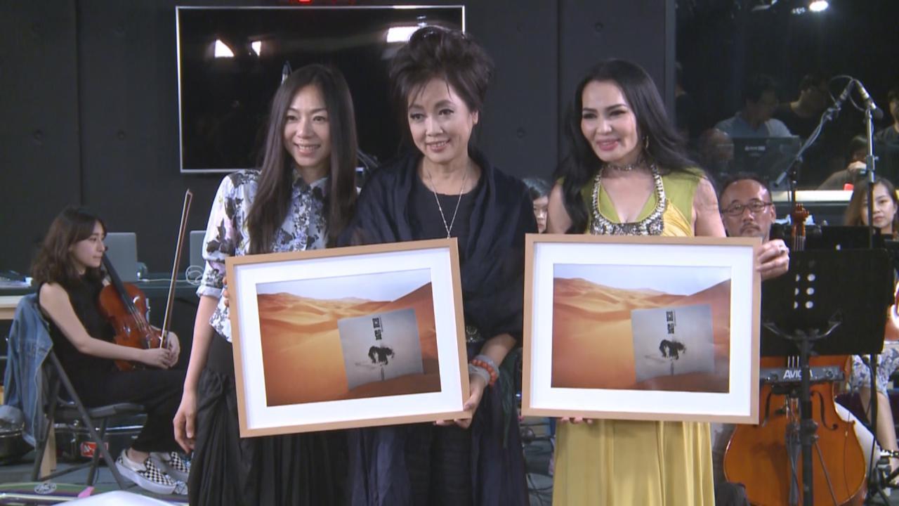 (國語)齊豫潘越雲聯手開唱紀念三毛 綵排獲好友萬芳現身支持