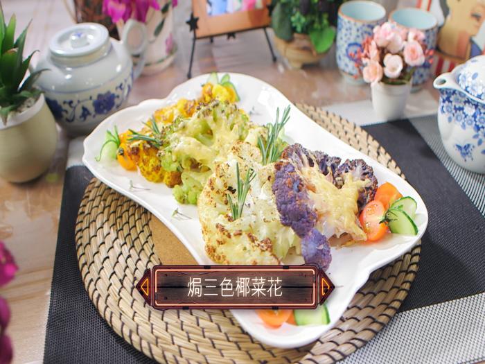 食好D食平D_焗三色椰菜花
