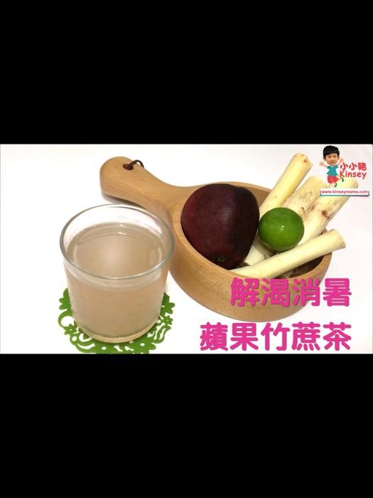 小小豬湯水篇 - 蘋果竹蔗茶
