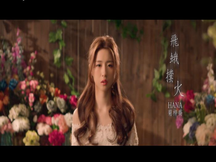 《宮心計2深宮計》片尾曲 - HANA菊梓喬《飛蛾撲火》MV