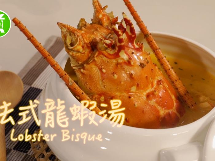 Candy Fong_法式龍蝦湯