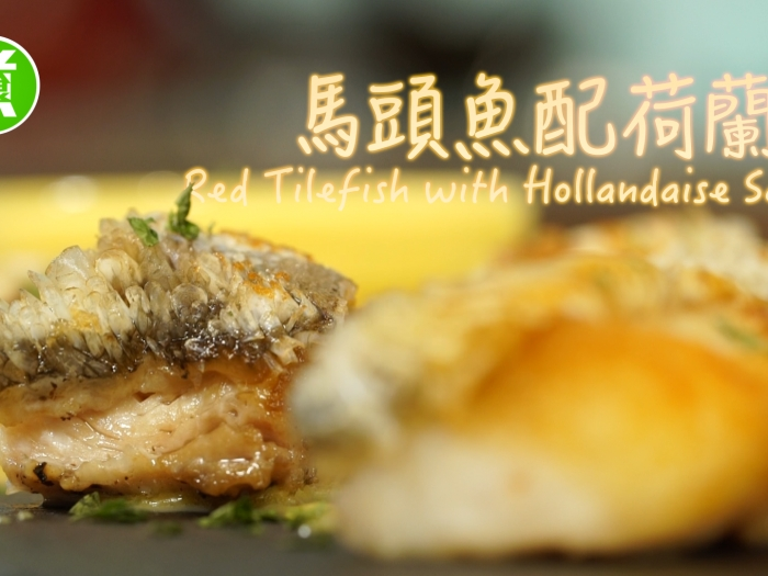 Candy Fong_馬頭魚配荷蘭醬