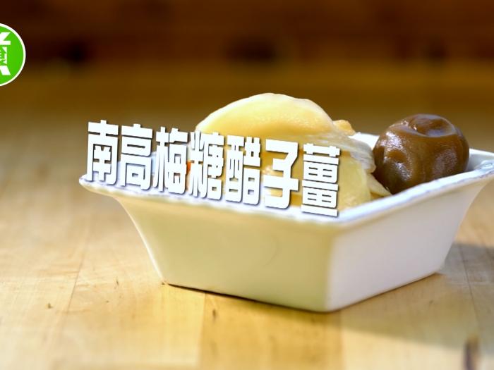 Esther Au 松露女皇_南高梅糖醋子薑