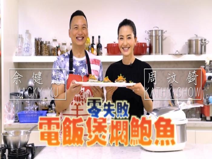 Jacky Yu余健志_零失敗電飯煲燜鮑魚 (W/周汶錡)