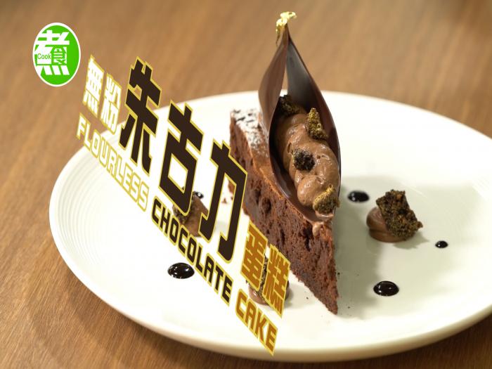 LEO WONG_無粉朱古力蛋糕