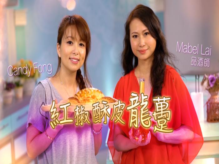 Candy Fong_紅椒酥皮龍躉(W品酒師 Mabel)