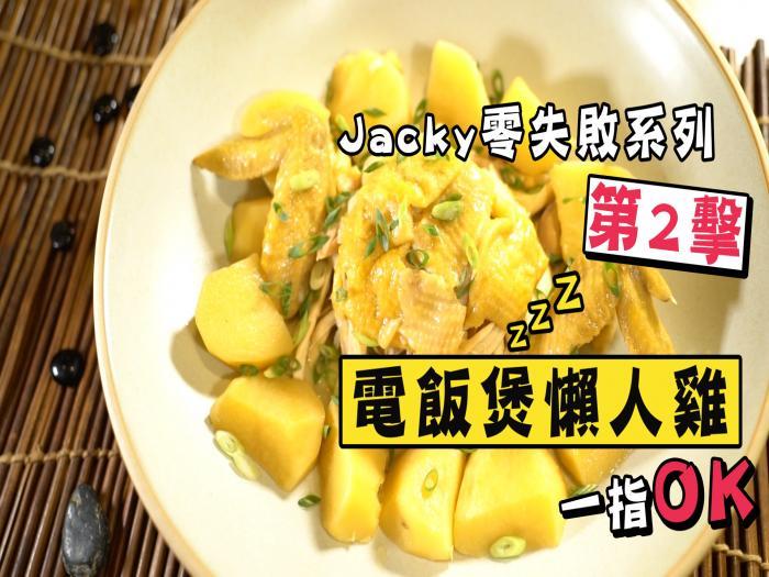 Jacky Yu余健志_電飯煲懶人雞