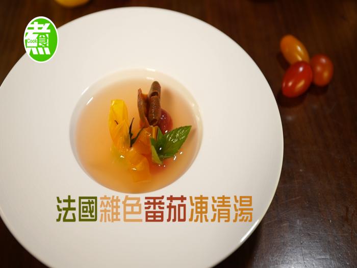 Bonnie So蘇淑英_法國雜色番茄凍清湯