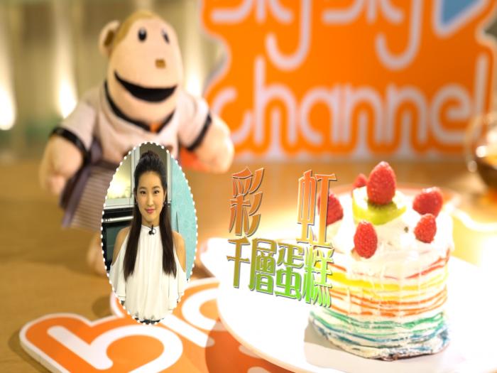 LINNA黃碧蓮_彩虹千層蛋糕
