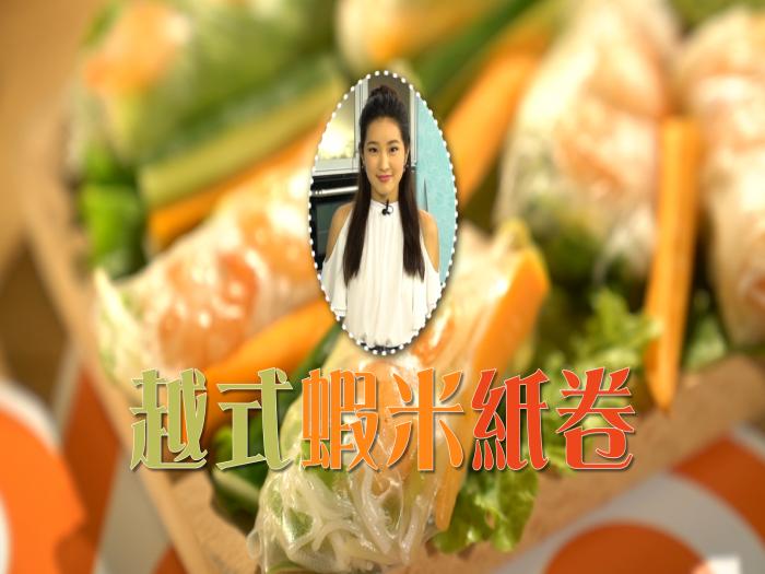 LINNA黃碧蓮_越式蝦米紙卷
