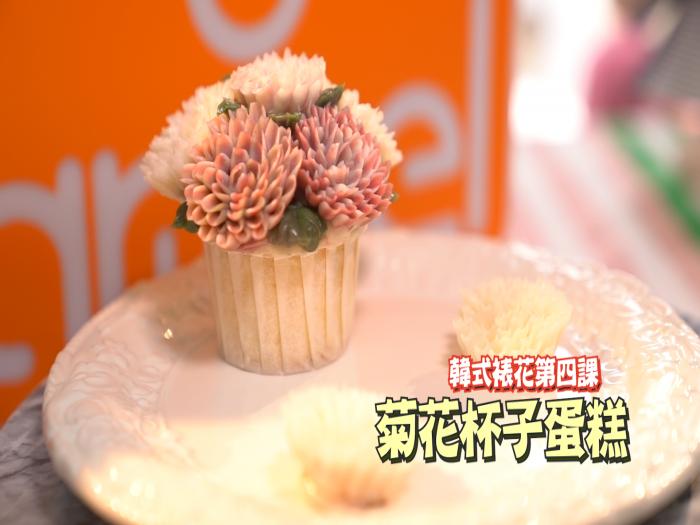 Darling Chu_菊花杯子蛋糕
