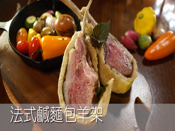Bonnie So 蘇淑英_法式鹹麵包羊架