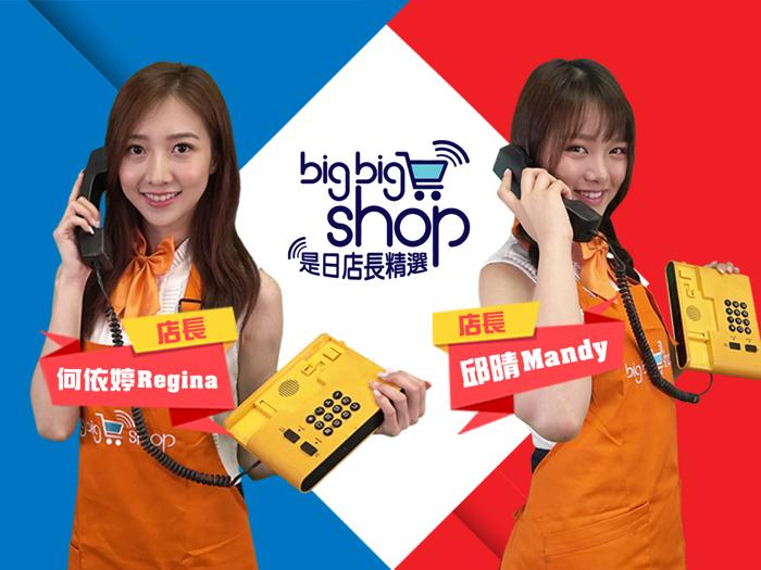 big big shop 是日店長精選 ep 24