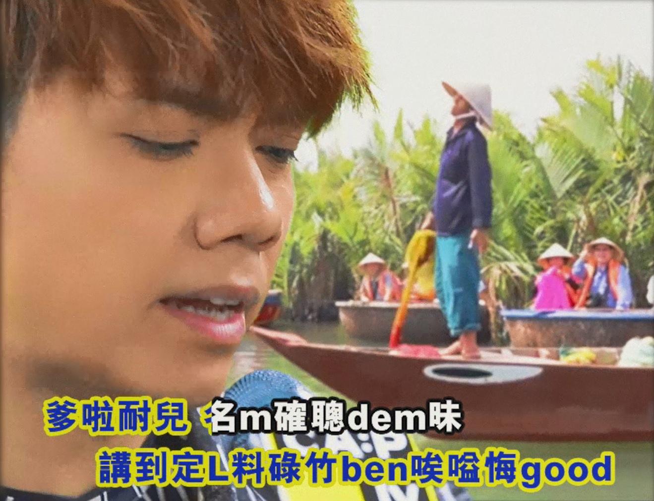 越南版《酷愛》變粗囗歌 張敬軒:「唱得好順口。」