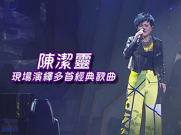 陳潔靈 現場演繹多首經典歌曲