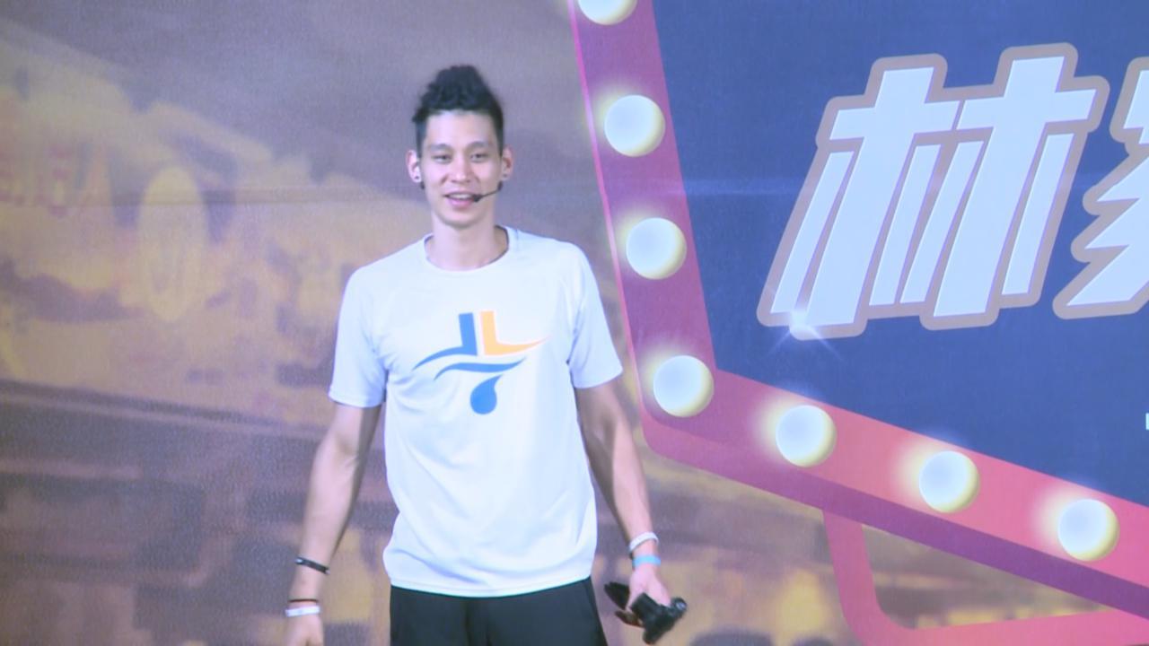 台灣舉辦夜市球迷會 林書豪與粉絲大玩遊戲