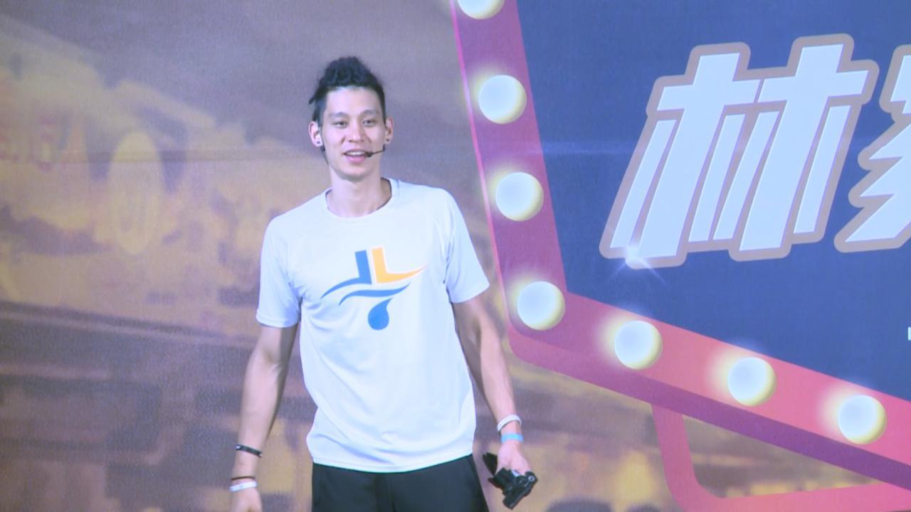 (國語)台灣舉辦夜市球迷會 林書豪與粉絲大玩游戲