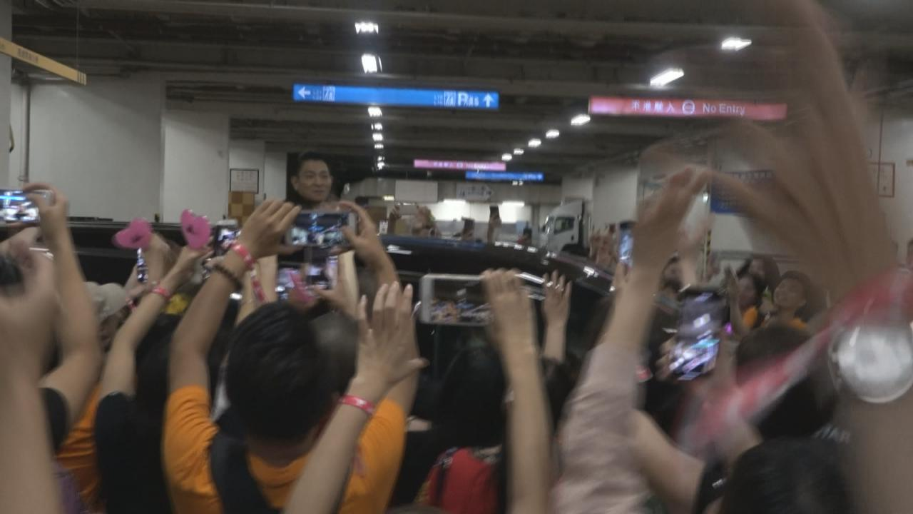 (國語)劉德華FansClub成立30周年 與千名粉絲齊慶祝