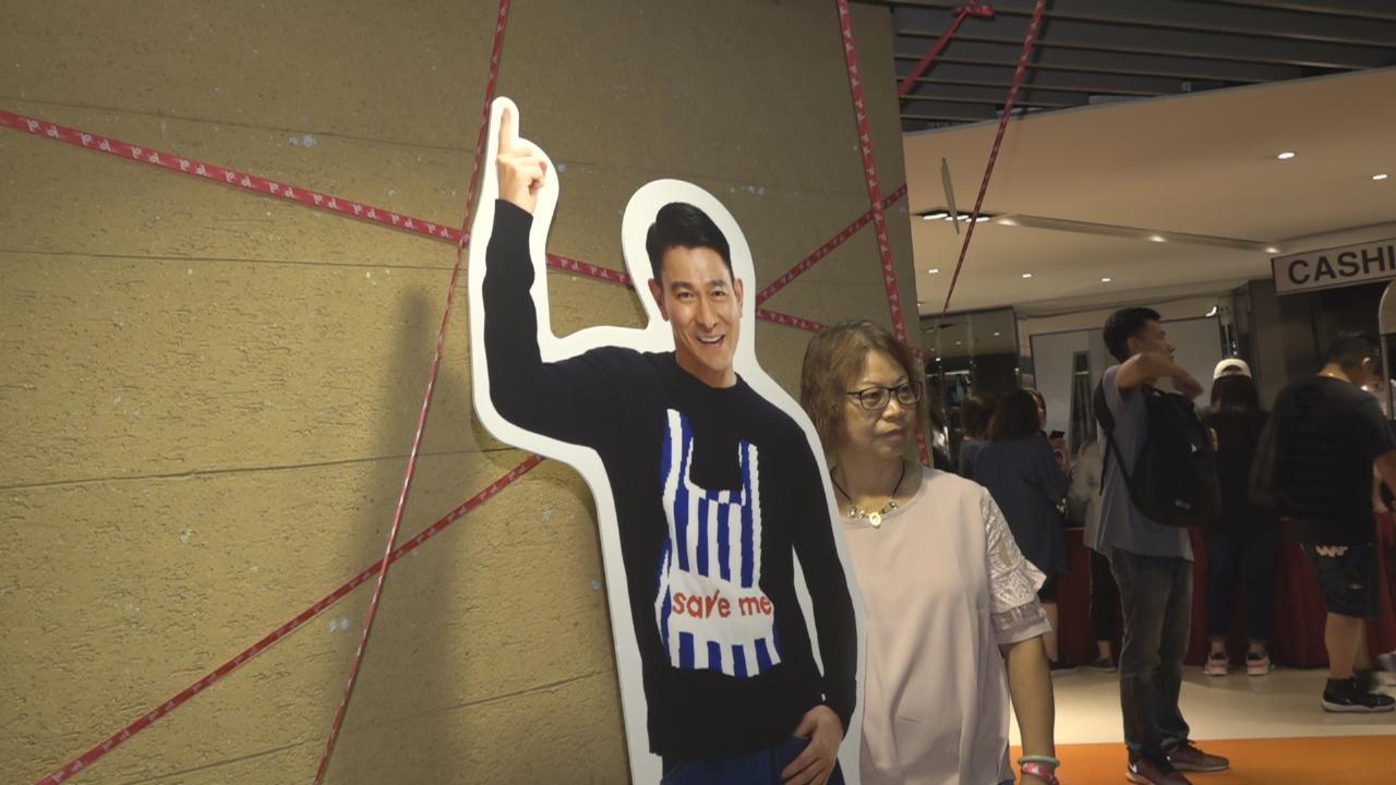 與千名粉絲齊慶祝 劉德華FansClub成立30周年
