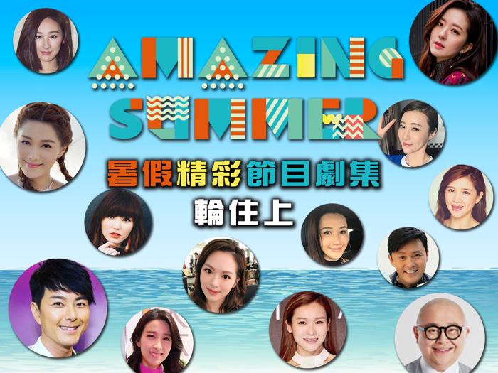Amazing Summer 記者會 part 1