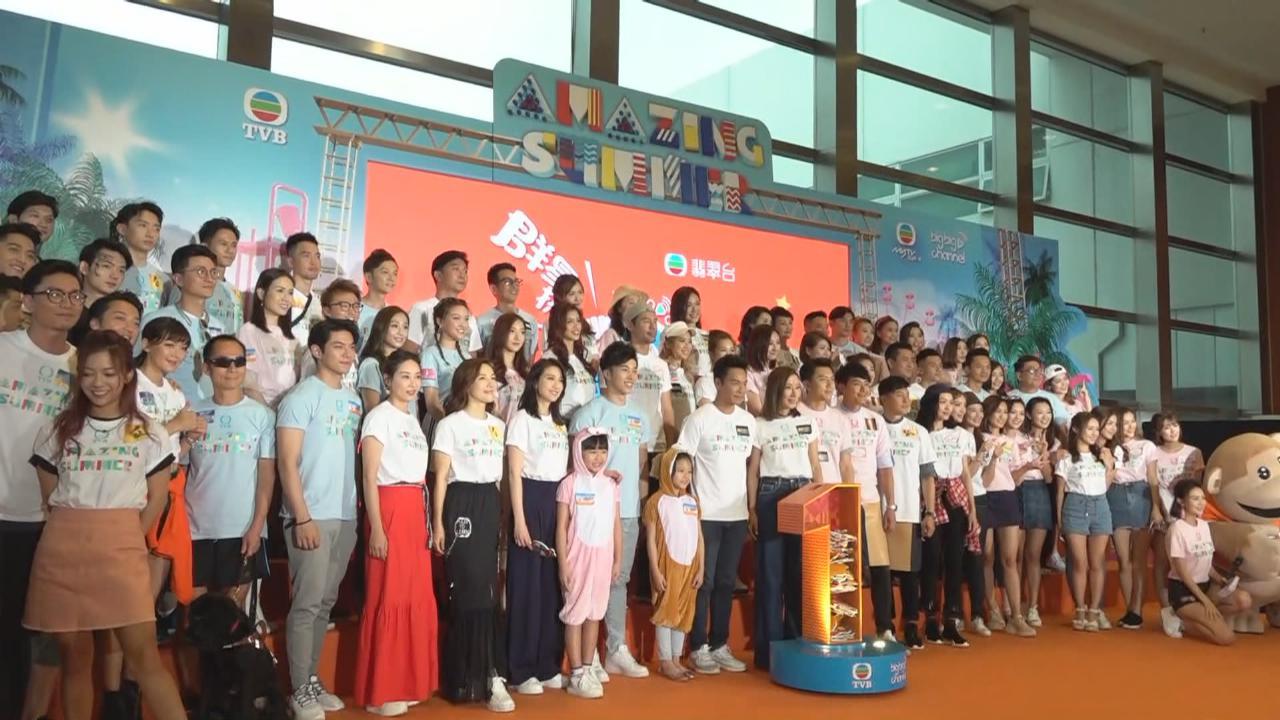 (國語)AmazingSummer舉行盛大記招 郭晉安楊怡現身宣傳新劇