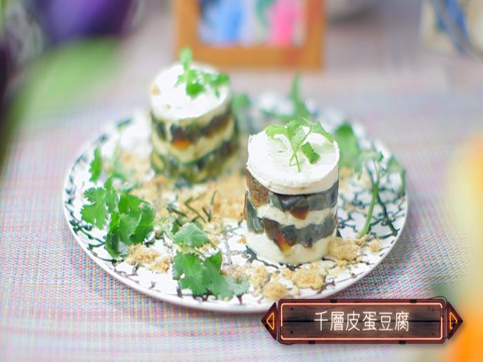 食好D食平D_千層皮蛋豆腐