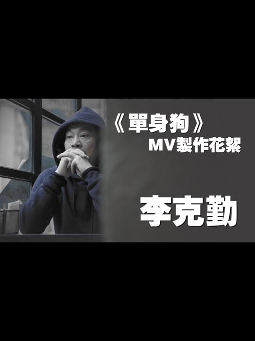 李克勤《單身狗》MV發佈 祥仔友情主演深情男主角