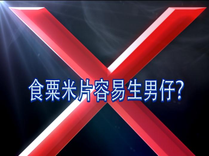 X偏方 全民拆解 食粟米片易生仔?!
