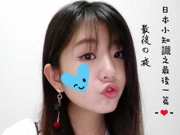 陳嘉慧@日本小知識之最後一篇?? part 1