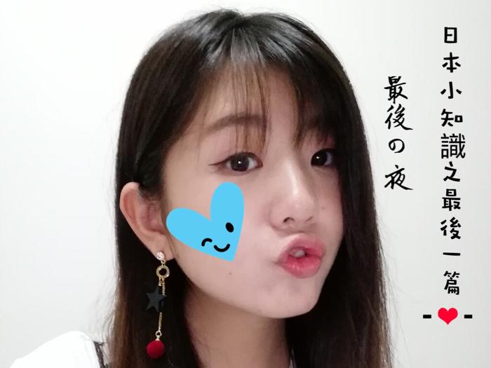 陳嘉慧@日本小知識之最後一篇?? part 2