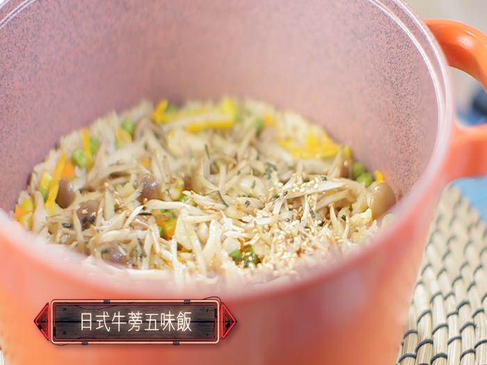 食好D食平D_日式牛蒡五味飯