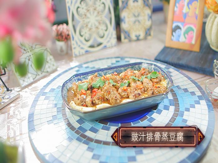 食好D食平D_豉汁排骨蒸豆腐