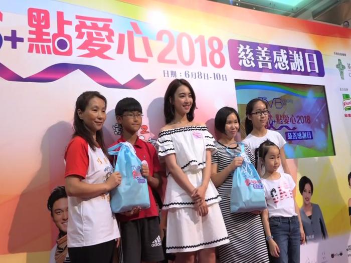 «TVB 周刊家點愛心慈善活動2018»