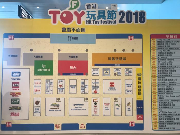 香港玩具節2018