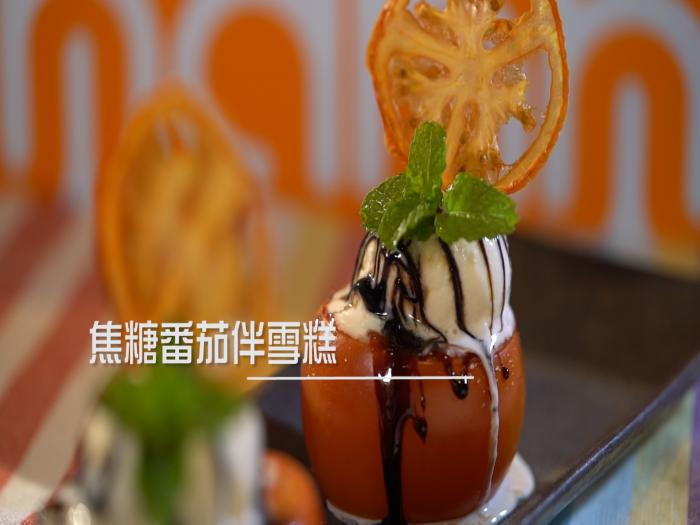 Jacky Yu余健志 焦糖番茄伴雪糕