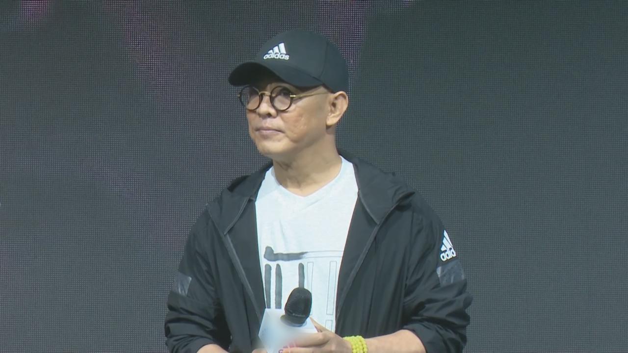 (國語)李連杰精神奕奕出席活動 致力發展武術鼓勵創新