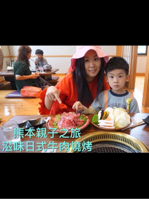 小小豬熊本篇 - 滋味日式牛肉燒烤