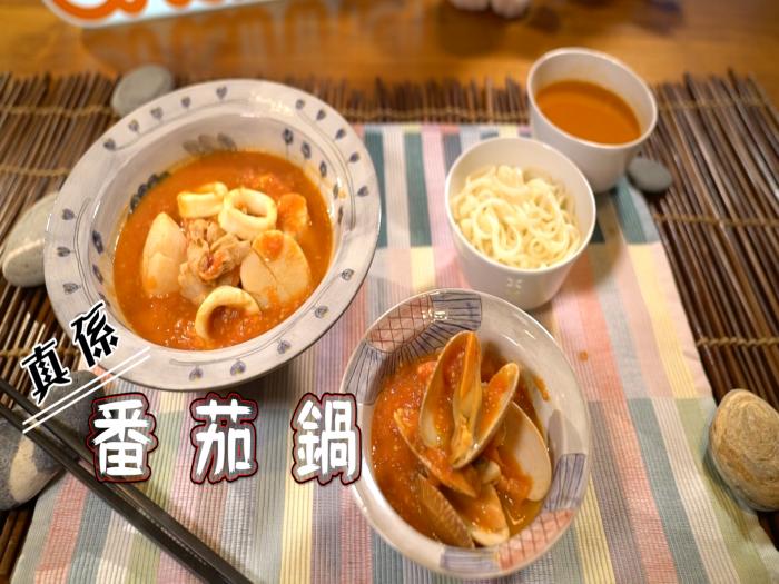 Jacky Yu余健志 真係番茄鍋