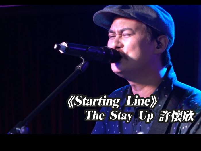 Starting Line-The Stay Up 許懷欣