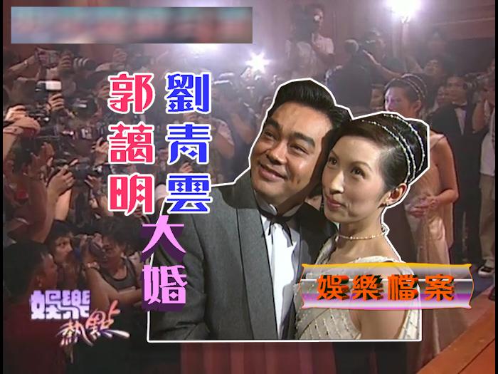 [群星拱照] 劉青雲、郭藹明甜蜜婚禮