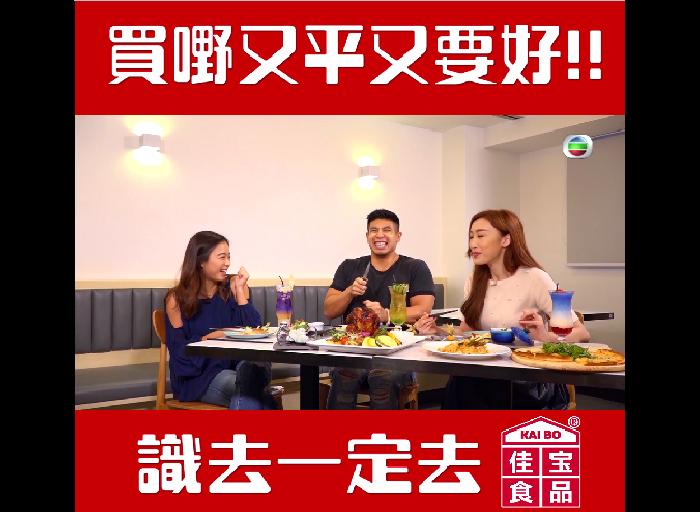 【佳宝食品超級市場特約 - 搵食飯團】