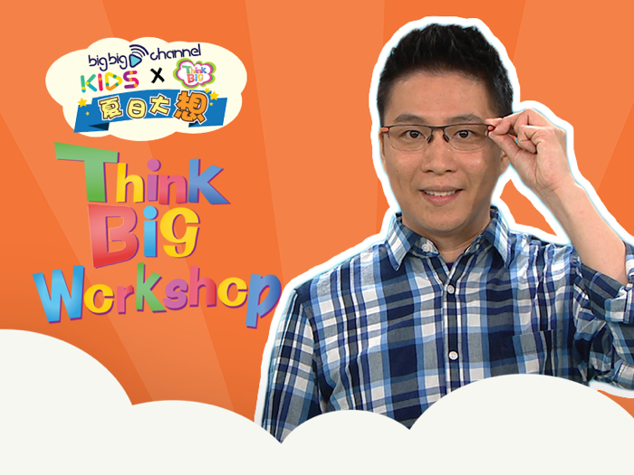 Big Big Channel KIDS x Think Big STEM 出創意